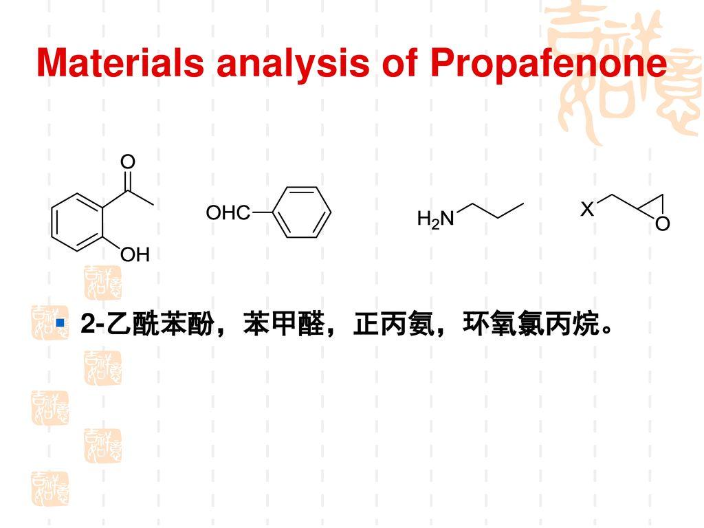 【TD】普洛帕酮 Propafenone 【别名】丙胺苯丙酮 【化学名称】1-[2-[2-羟基-3-(丙胺基)丙氧基]-3-苯基]-1-丙酮